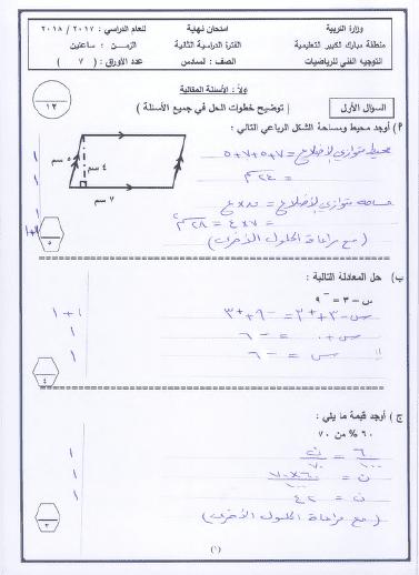إجابة امتحان رياضيات للصف السادس الفصل الثاني منطقة مبارك التعليمية 2017-2018