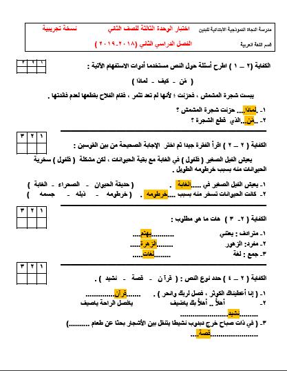 اختبار تجريبي لغة عربية الوحدة الثالثة للصف الثاني الفصل الثاني مدرسة النجاة النموذجية الابتدائية 2018-2019