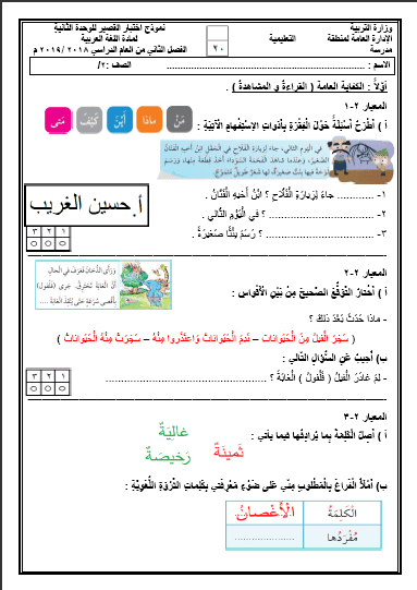 نموذج اختبار قصير للوحدة الثالثة لغة عربية للصف الثاني الفصل الثاني إعداد أ. حسين الغريب 2018-2019