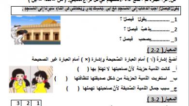 نموذج اختبار للوحدة الثانية لغة عربية للصف الثاني الفصل الثاني 2018-2019