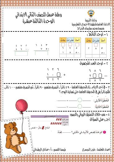 ورقة عمل رياضيات الوحدة الثالثة عشر للصف الثاني الفصل الثاني مدرسة محمد سليمان الجراح