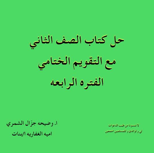 حل كتاب التربية إسلامية مع التقويم الختامي للصف الثاني الفترة الرابعة
