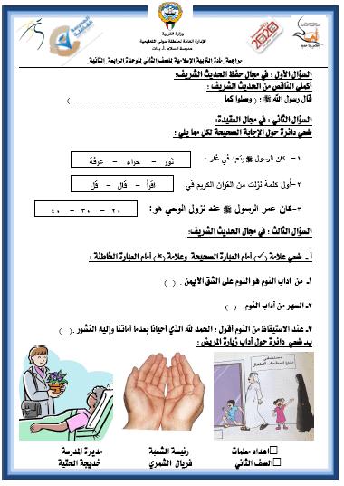 مراجعة 2 للوحدة الرابعة تربية إسلامية للصف الثاني الفصل الثاني مدرسة السلام الابتدائية