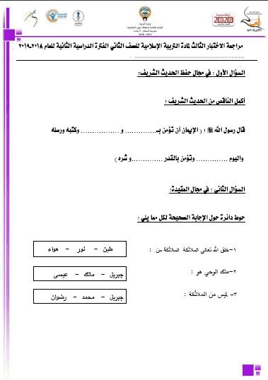 مراجعة الاختبار الثالث تربية إسلامية للصف الثاني الفصل الثاني مدرسة السلام الابتدائية 2018-2019