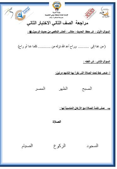 مراجعة للاختبار الثاني تربية إسلامية للصف الثاني الفصل الثاني مدرسة السلام الابتدائية