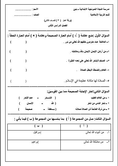 ورقة عمل 3 تربية إسلامية للصف الثاني الفصل الثاني مدرسة النجاة النموذجية الابتدائية