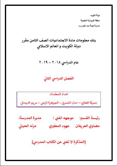 بنك معلومات اجتماعيات للصف الثامن الفصل الثاني مدرسة خولة بنت حكيم 2018-2019