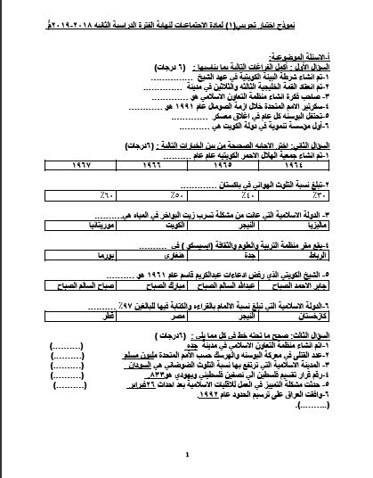 نموذج اختبار تجريبي 1 اجتماعيات للصف الثامن الفصل الثاني 2018-2019