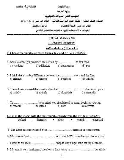 امتحان لغة إنجليزية للصف الثامن الفصل الثاني 2018-2019