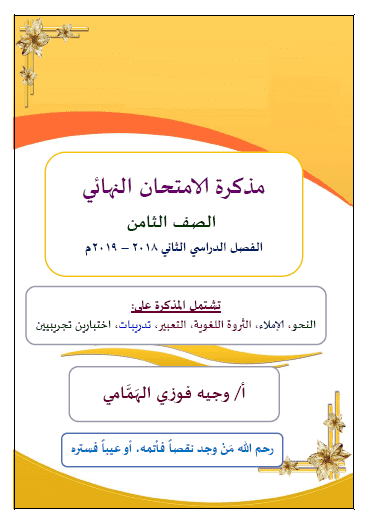 مذكرة الامتحان النهائي لغة عربية للصف الثامن الفصل الثاني إعداد أ. فوزي الهمامي 2018-2019