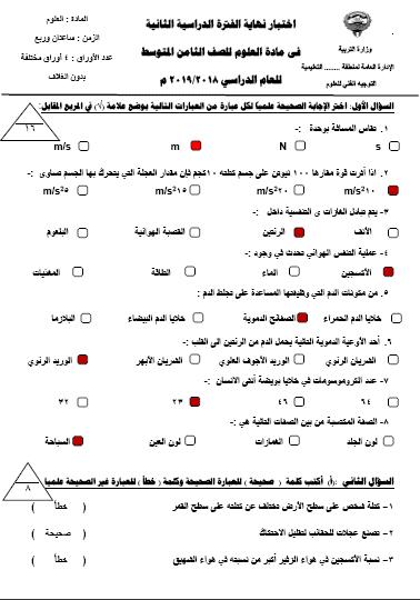 نموذج إجابة اختبار 1 نهاية الفترة الثانية علوم للصف الثامن الفصل الثاني 2018-2019