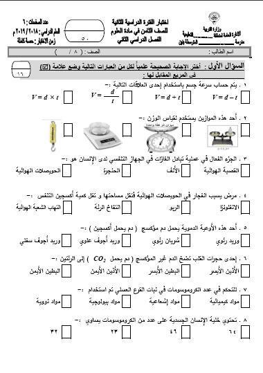 اختبار الفترة الثانية علوم للصف الثامن الفصل الثاني 2018-2019