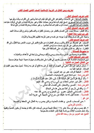 تعاريف ومن القائل في التربية إسلامية للصف الثامن الفصل الثاني إعداد أ. عبد المحسن محمد