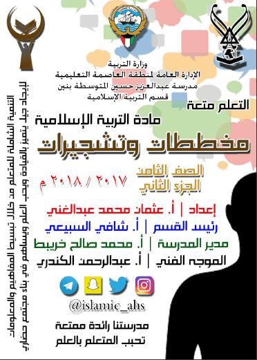 مخططات وتشجيرات تربية إسلامية للصف الثامن الفصل الثاني مدرسة عبد العزيز حسين المتوسطة 2017-2018