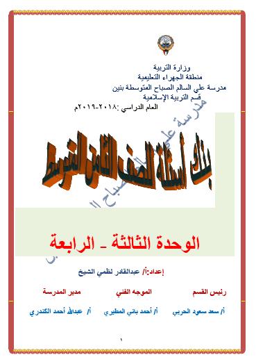 مراجعة تربية إسلامية الوحدة 3 و4 للصف الثامن الفصل الثاني مدرسة علي السالم الصباح المتوسطة 2018-2019