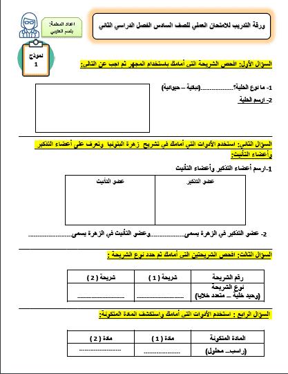 ورقة التدريب 1 للامتحان العملي علوم للصف السادس الفصل الثاني إعداد أ. بلسم العتيي