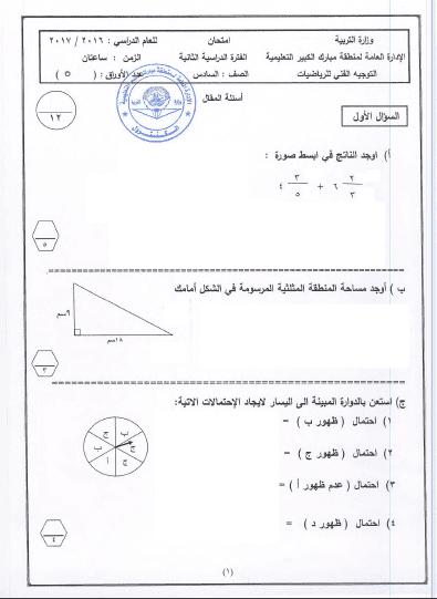 امتحان رياضيات للصف السادس الفصل الثاني منطقة مبارك التعليمية 2016-2017