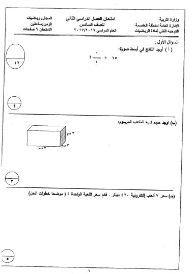 امتحان رياضيات للصف السادس الفصل الثاني منطقة العاصمة التعليمية 2016-2017