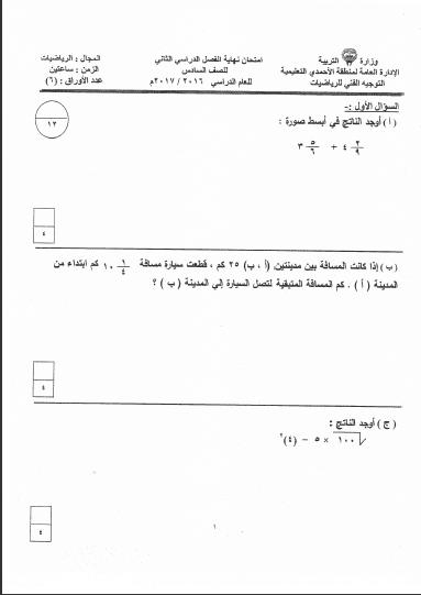 امتحان رياضيات للصف السادس الفصل الثاني منطقة الأحمدي التعليمية 2016-2017