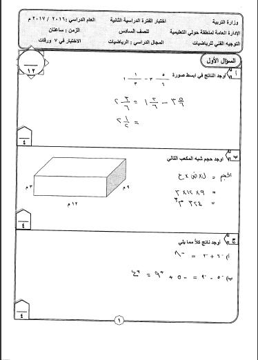 إجابة امتحان رياضيات للصف السادس الفصل الثاني منطقة حولي التعليمية 2016-2017
