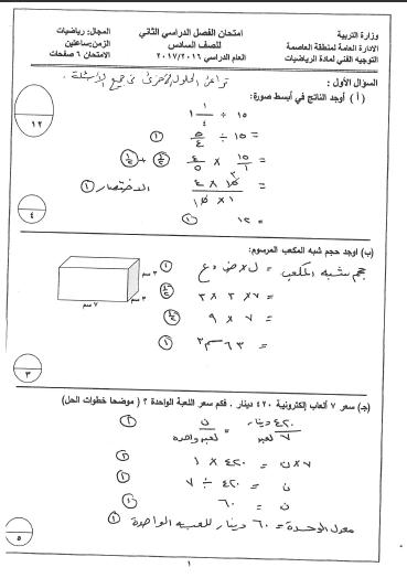 إجابة امتحان رياضيات للصف السادس الفصل الثاني منطقة العاصمة التعليمية 2016-2017