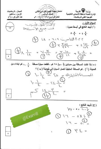 إجابة امتحان رياضيات للصف السادس الفصل الثاني منطقة الأحمدي التعليمية 2016-2017