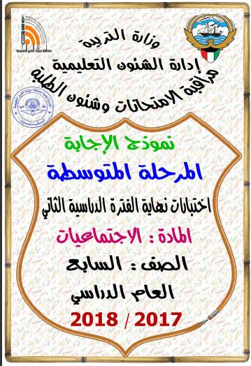 نموذج إجابة امتحان لغة عربية للصف السابع الفصل الثاني منطقة مبارك الكبير 2017-2018