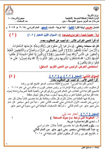 امتحان تجريبي لغة عربية للصف السابع الفصل الثاني مدرسة عبد العزيز المتوسطة 2018-2019