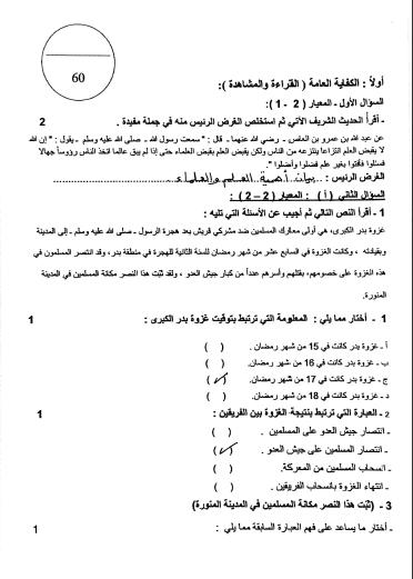 امتحان تجريبي لغة عربية للصف السابع الفصل الثاني