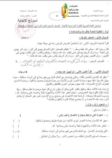 نموذج إجابة امتحان لغة عربية للصف السابع الفصل الثاني منطقة الأحمدي التعليمية 2017-2018