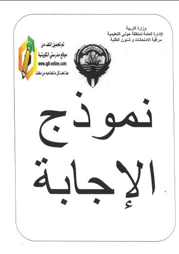 نموذج إجابة امتحان لغة عربية للصف السابع الفصل الثاني منطقة حولي التعليمية 2017-2018