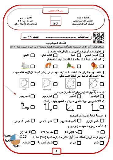 امتحان تدريبي مع الحل علوم للصف السابع الفصل الثاني مدرسة أحمد الفارسي