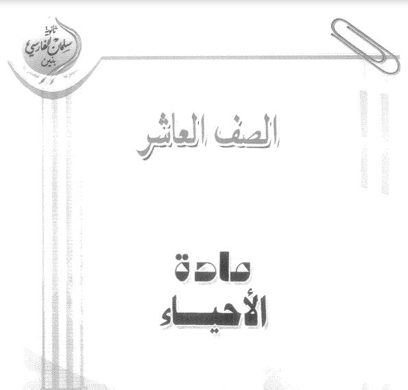 أسئلة اختبارات وإجاباتها أحياء الصف العاشر الفصل الثاني ثانوية سلمان الفارسي 2017-2018