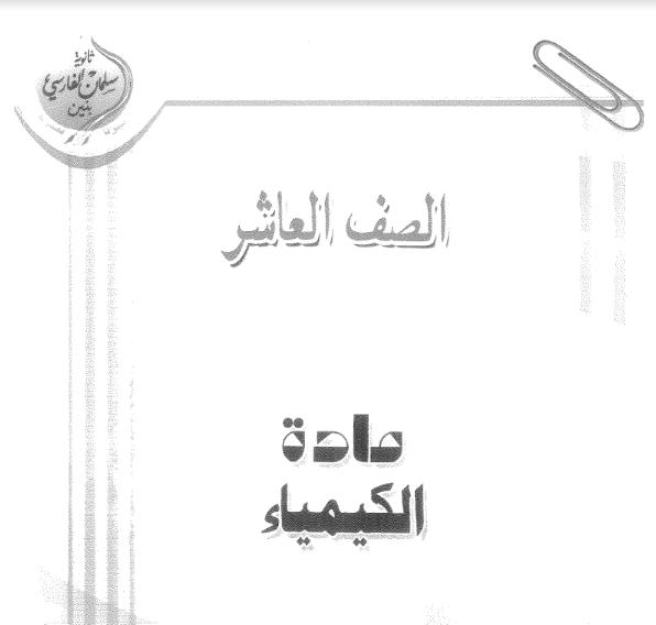 أسئلة اختبارات وإجاباتها كيمياء الصف العاشر الفصل الثاني ثانوية سلمان الفارسي 2017-2018