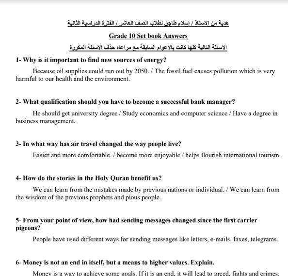 أهم أسئلة ست بوك لغة إنجليزية الصف العاشر الفصل الثاني إعداد إسلام طاجن