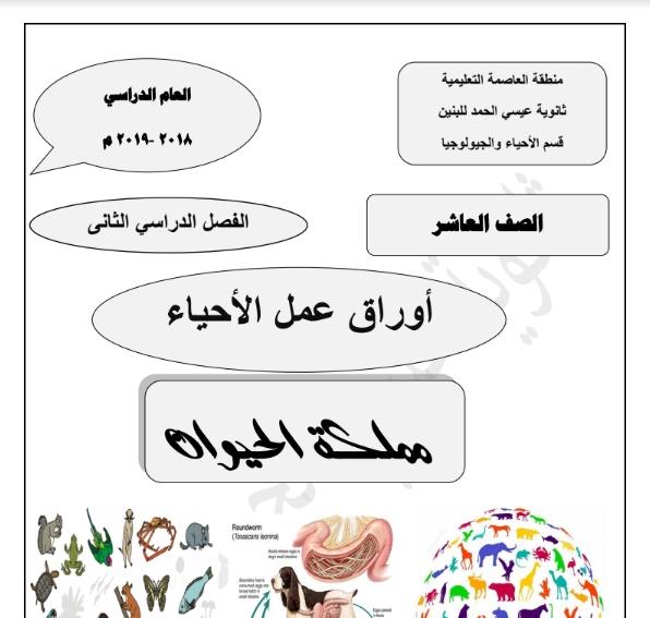 أوراق عمل أحياء الصف العاشر الفصل الثاني ثانوية عيسى الحمد 2018-2019