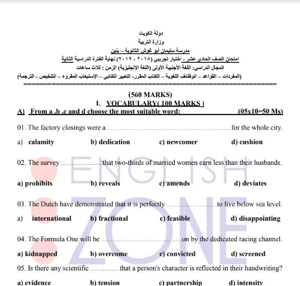 إختبار تجريبي لغة إنجليزية الصف الحادي عشر الفصل الثاني ثانوية سليمان أبو غوش 2018-2019