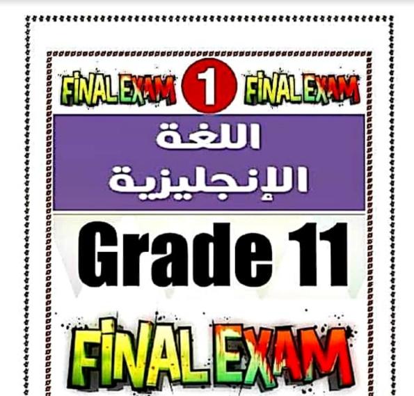 اختبار تجريبي 1 لغة إنجليزية الصف الحادي عشر الفصل الثاني 2018-2019