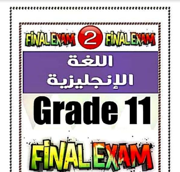 اختبار تجريبي 2 لغة إنجليزية الصف الحادي عشر الفصل الثاني 2018-2019