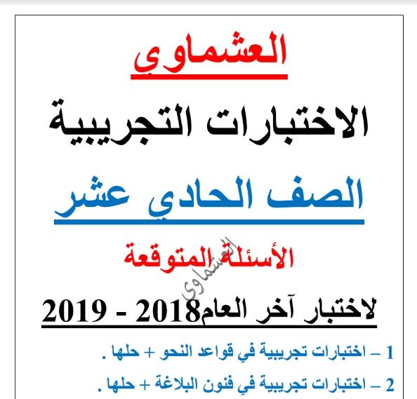 الاختبارات التجريبية لغة عربية الصف الحادي عشر الفصل الثاني إعداد العشماوي 2018-2019