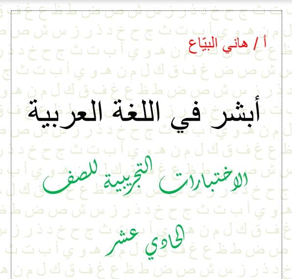 الاختبارات التجريبية لغة عربية الصف الحادي عشر الفصل الثاني إعداد هاني البياع 2018-2019