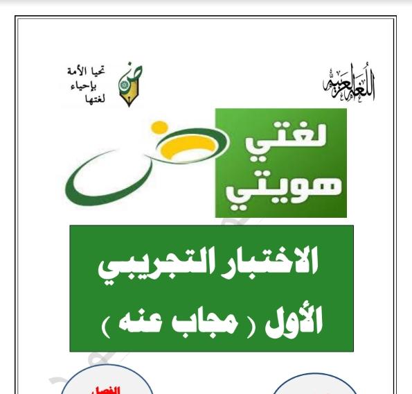 الاختبار التجريبي 1 محلول لغة عربية الصف الحادي عشر الفصل الثاني إعداد محمد قاعود 2018-2019
