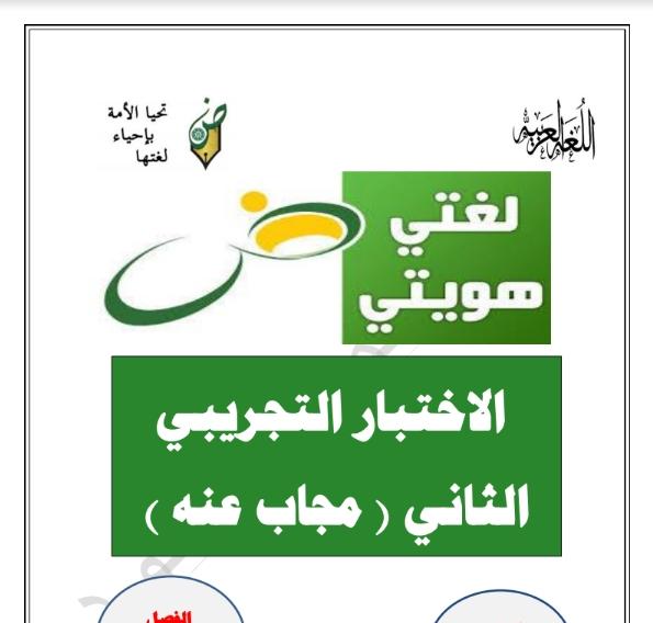 الاختبار التجريبي 2 محلول لغة عربية الصف الحادي عشر الفصل الثاني إعداد محمد قاعود 2018-2019