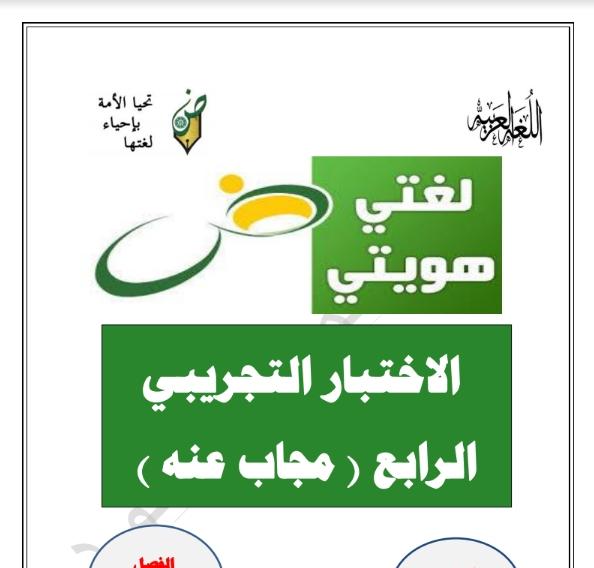 الاختبار التجريبي 4 محلول لغة عربية الصف الحادي عشر الفصل الثاني إعداد محمد قاعود 2018-2019