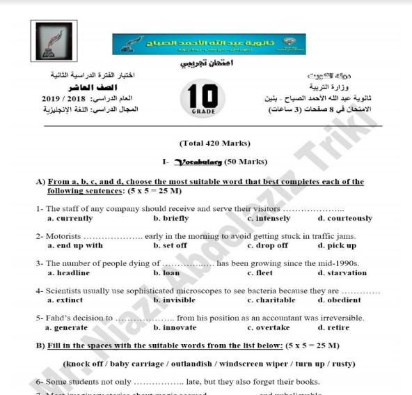 امتحان تجريبي لغة إنجليزية الصف العاشر الفصل الثاني ثانوية عبد الله الأحمد الصباح 2018-2019
