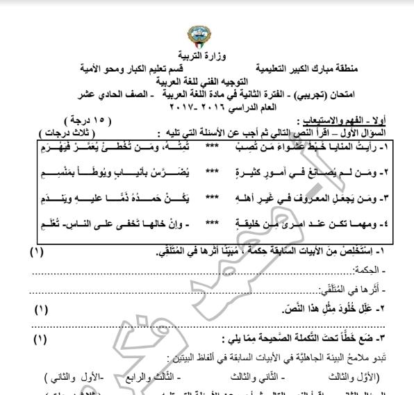 امتحان تجريبي لغة عربية الصف الحادي عشر الفصل الثاني إعداد محمد فكري 2016-2017