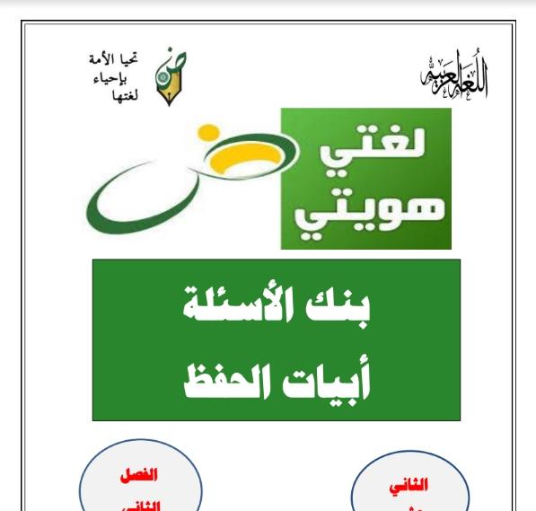 بنك أسئلة أبيات الحفظ لغة عربية الصف الحادي عشر الفصل الثاني إعداد محمد قاعود