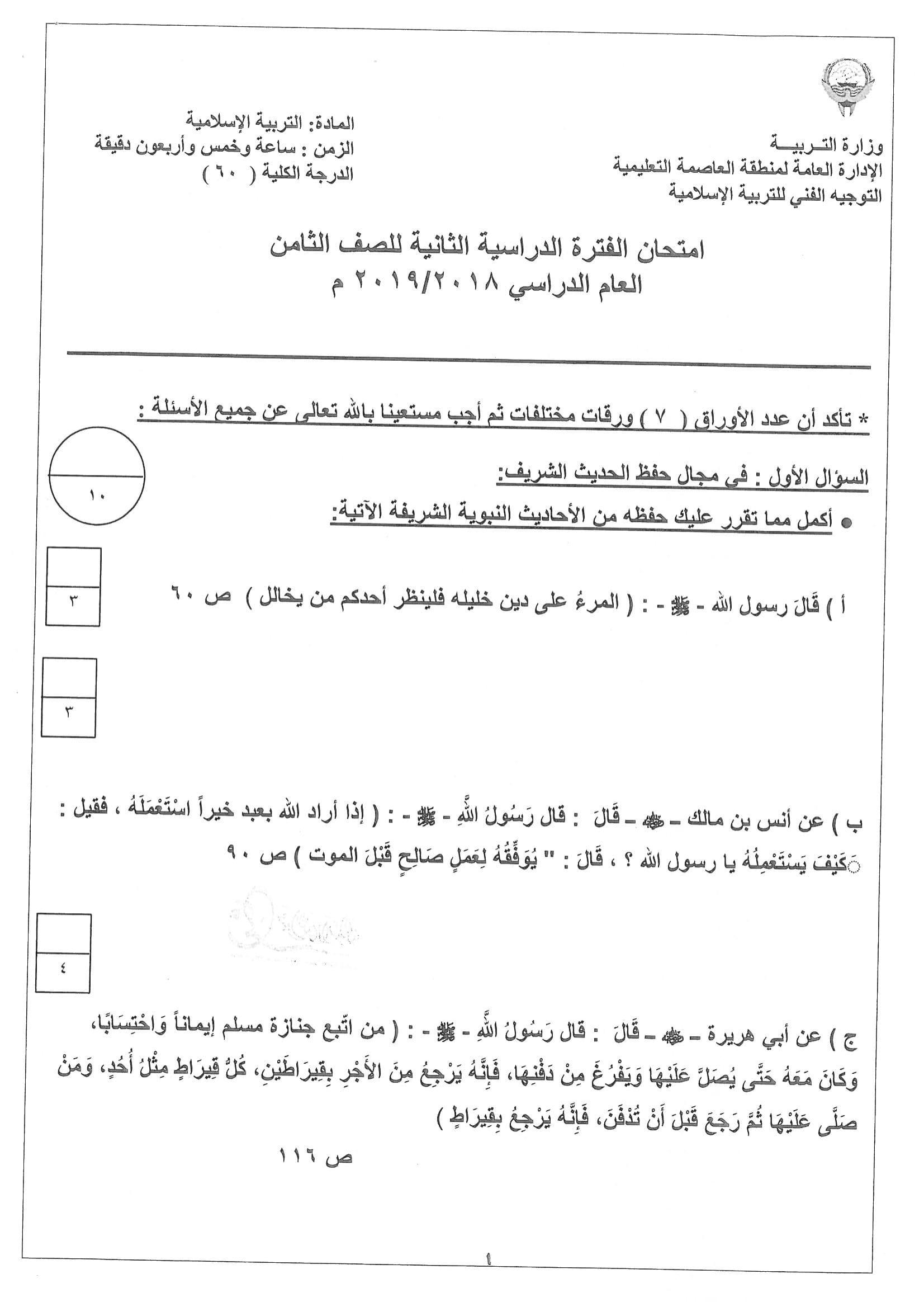 نموذج اجابة اختبار مادة التربية الإسلامية الثامن الفصل الثاني
