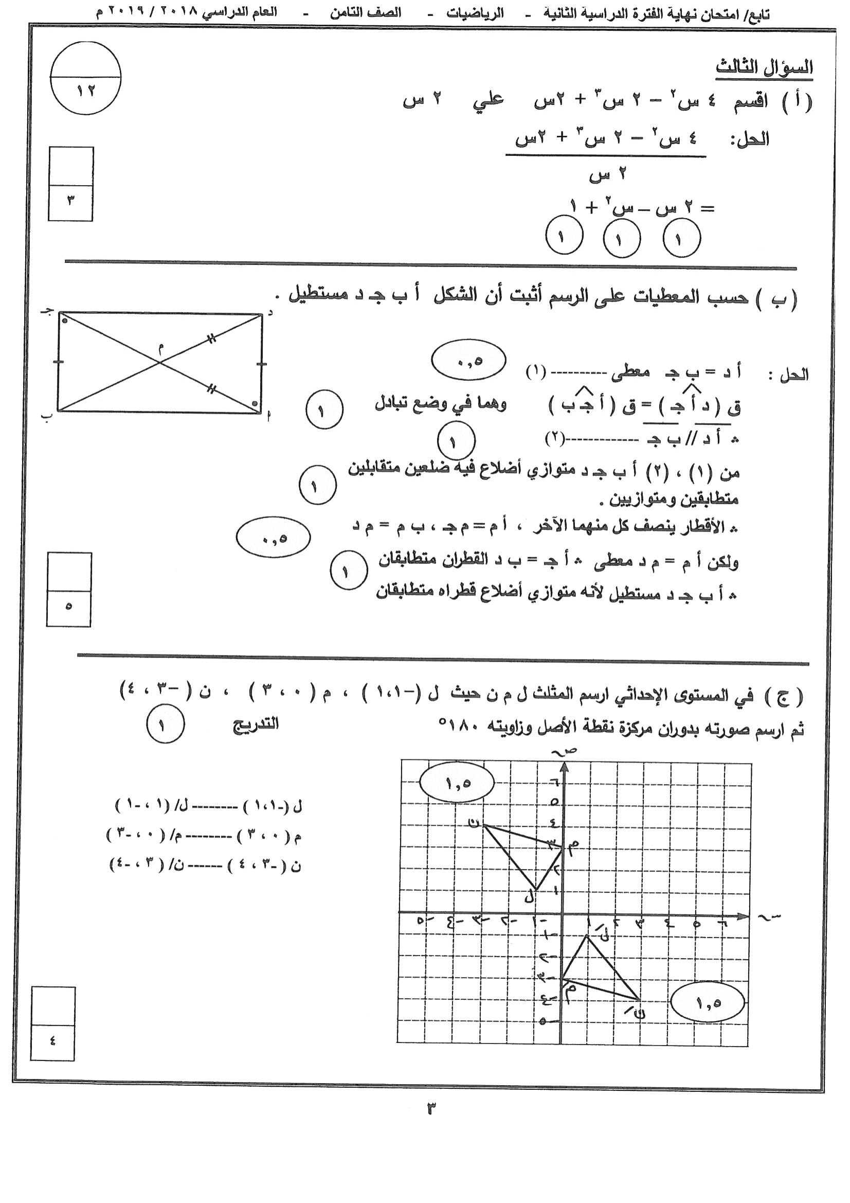 نموذج اجابة اختبار مادةالرياضيات الثامن الفصل الثاني