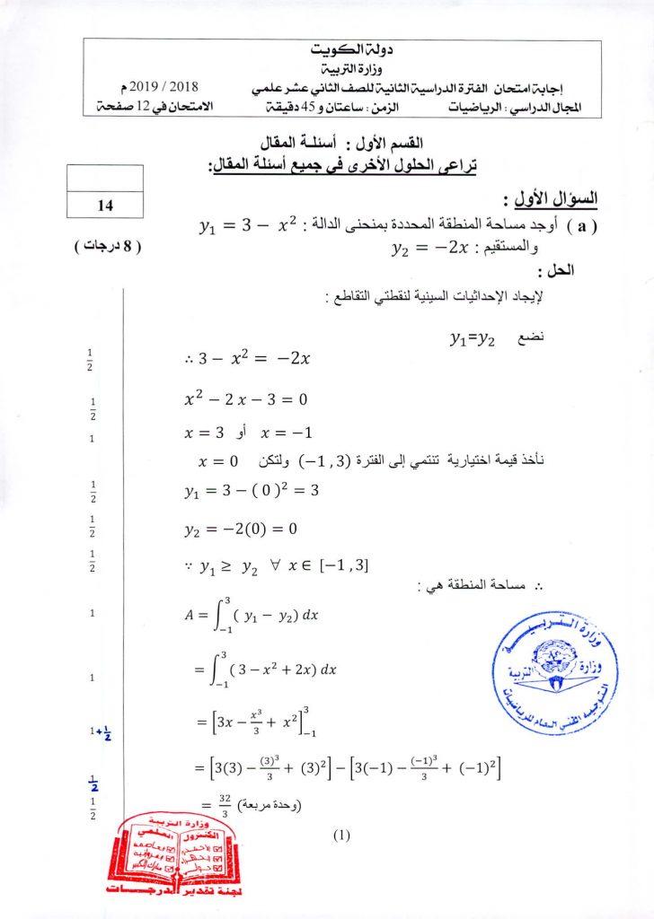 نموذج اجابة اختبار الرياضيات الثاني عشر علمي الفصل الثاني 2018-2019